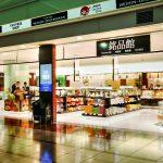 7 aéroport international central du Japon (NGO)